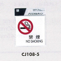 表示プレートH ピクトサイン 角型 透明ウレタン系樹脂 表示:禁煙マーク NO SMOKING (CJ108-5) (ECJ108-5)
