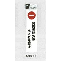 表示プレートH ドアサイン 透明ウレタン樹脂 表示:関係者以外の出入り… (CJ521-1) (ECJ521-1)