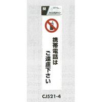 表示プレートH ドアサイン 透明ウレタン樹脂 表示:携帯電話はご遠慮… (CJ521-4) (ECJ521-4)