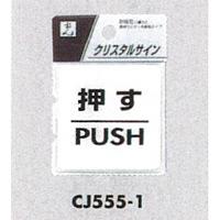 表示プレートH ドアサイン 透明ウレタン樹脂 表示:押す PUSH (CJ555-1) (ECJ555-1)