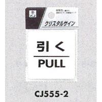 表示プレートH ドアサイン 透明ウレタン樹脂 表示:引く PULL (CJ555-2) (ECJ555-2)