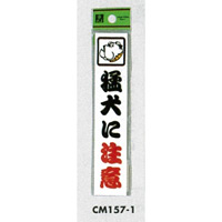 表示プレートH ドアサイン アクリル 150mm×30mm 表示:猛犬に注意 (CM157-1) (ECM157-1)