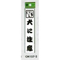 表示プレートH ドアサイン アクリル 150mm×30mm 表示:犬に注意 (CM157-2) (ECM157-2)