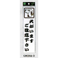 表示プレートH ドアサイン アクリル 240mm×60mm 表示:犬がいます… (CM246-2) (ECM246-2)