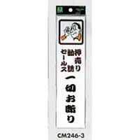 表示プレートH ドアサイン アクリル 240mm×60mm 表示:…一切お断り (CM246-3) (ECM246-3)