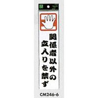表示プレートH ドアサイン アクリル 240mm×60mm 表示:関係者以外の立入り… (CM246-6) (ECM246-6)