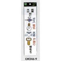 表示プレートH ドアサイン アクリル 240mm×60mm 表示:ガス・電気・水道・戸締り (CM246-9) (ECM246-9)