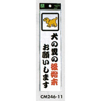 表示プレートH ドアサイン アクリル 240mm×60mm 表示:犬の糞の後始末… (CM246-11) (ECM24611)