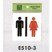 表示プレートH ピクトサイン トイレ表示 アクリル 男女 仕様:女右・男左 (E510-3) (EE510-3*)