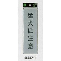 表示プレートH ドアサイン アクリルマット板グレー 表示:猛犬に注意 (EL257-1) (EEL257-1)