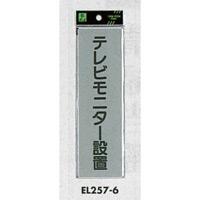 表示プレートH ドアサイン アクリルマット板グレー 表示:テレビモニター設置 (EL257-6) (EEL257-6)