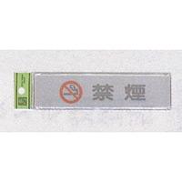表示プレートH ドアサイン アクリルマット板グレー 表示:禁煙 マーク付 (EL416-4) (EEL416-4)