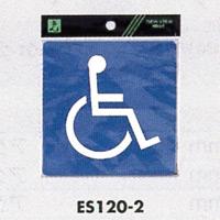 表示プレートH ピクトサイン 角型 軟質ビニールシール 表示:身体障害者マーク 青 (ES120-2) (EES120-2)