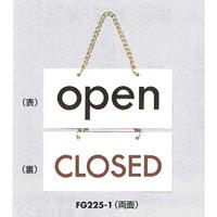 表示プレートH ドアサイン 表示:open⇔CLOSED (FG225-1) (EFG225-1)