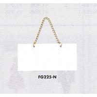 表示プレートH ドアサイン 表示:無地 (FG225-N) (EFG225-N)