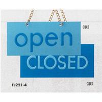 表示プレートH ドアサイン OPEN⇔CLOSED 色:ブルー (FJ221-4) (EFJ221-4)