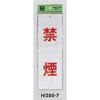 表示プレートH 禁煙標識 アクリル 表示:禁煙 (Hi280-7) (EHI280-7)