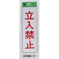 表示プレートH 禁止標識 表示:立入禁止 (Hi280-11) (EHI28011)