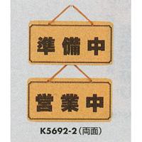 表示プレートH ドアサイン 両面 コルク 表示:営業中⇔準備中 (K5692-2) (EK5692-2)