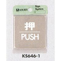表示プレートH ドアサイン 角型 ステンレス 表示:押 PUSH (KS646-1)
