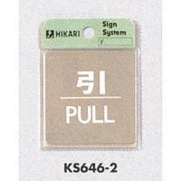 表示プレートH ドアサイン 角型 ステンレス 表示:引 PULL (KS646-2)