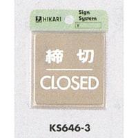表示プレートH ドアサイン 角型 ステンレス 表示:締切 CLOSED (KS646-3)