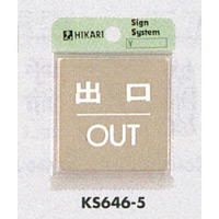 表示プレートH ドアサイン 角型 ステンレス 表示:出口 OUT (KS646-5)