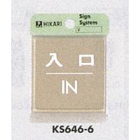 表示プレートH ドアサイン 角型 ステンレス 表示:入口 IN (KS646-6)