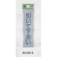 表示プレートH ドアサイン アクリルマット板 (グレー) 表示:引いて下さい (テープ付) (EL143-2)