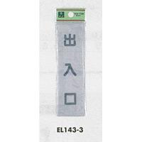 表示プレートH ドアサイン アクリルマット板 (グレー) 表示:出入口 (テープ付) (EL143-3)