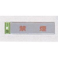 表示プレートH ドアサイン アクリルマット板グレー 表示:禁煙 (EL416-1)