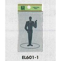 表示プレートH トイレ表示 オシャレ全身シルエット アクリルマットグレー 表示:男性用 (EL601-1)