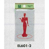 表示プレートH トイレ表示 オシャレ全身シルエット アクリルマットグレー 表示:女性用 (EL601-2)