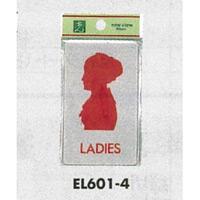 表示プレートH トイレ表示 オシャレシルエット アクリルマットグレー 表示:女性用 LADIES (EL601-4)