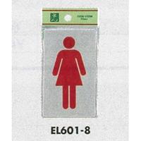 表示プレートH トイレ表示 一般ピクトマーク アクリルマットグレー 表示:女性用 (EL601-8)