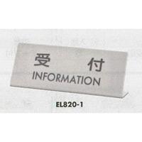 表示プレートH 卓上プレート アクリルマット板グレー 表示:受付 INFORMATION (EL820-1)