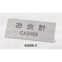 表示プレートH 卓上プレート アクリルマット板グレー 表示:お会計 CASHIER (EL820-3)