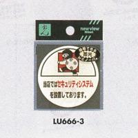 表示プレートH 蓄光 透明ウレタン樹脂 表示:当店ではセキュリティ… (LU666-3) (ELU666-3)