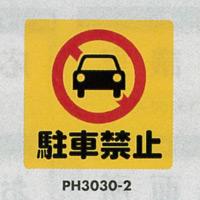 表示プレートH ポリプロピレン300×300 表示:駐車禁止 (PH3030-2) (EPH30302)