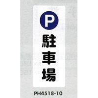 表示プレートH ポリプロピレン180×450 表示:P駐車場 (PH4518-10) (EPH45180)