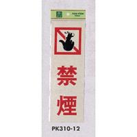 表示プレートH 禁煙標識 反射シート+ABS樹脂 表示:禁煙 (PK310-12) (EPK31012)