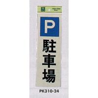 表示プレートH 反射シート+ABS樹脂 表示:P駐車場 (PK310-24) (EPK31024)