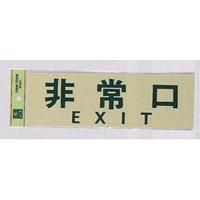 表示プレートH 反射シート+ABS樹脂 ヨコ書き 表示:非常口 EXIT (PK310-25) (EPK31025)