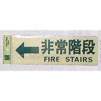 表示プレートH 反射シート+ABS樹脂 ヨコ書き 表示:非常階段 FIRE STAIRS 左矢印 (PK310-30) (EPK31030)