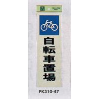 表示プレートH 反射シート+ABS樹脂 表示:自転車置場 (PK310-47) (EPK31047)