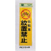表示プレートH 反射シート+ABS樹脂 表示:自転車放置禁止 (PK310-49) (EPK31049)