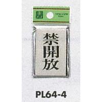 表示プレートH ドアサイン 角型 アルミ特殊仕上げ 表示:禁開放 (PL64-4) (EPL64-4*)