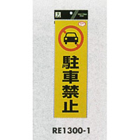 表示プレートH 反射シートステッカー 表示:駐車禁止 (RE1300-1) (ERE13001)