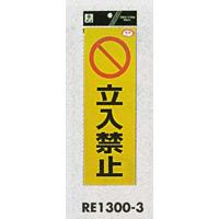 表示プレートH 反射シートステッカー 表示:立入禁止 (RE1300-3) (ERE13003)