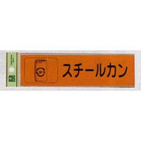 表示プレートH 分別 シール (反射) 表示:スチールカン (RE1850-5) (ERE18505)